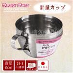 【日本霜鳥QueenRose】日本18-8不銹鋼刻度小量杯-(200cc)