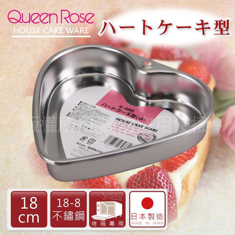【日本霜鳥QueenRose】18cm固定式心型18-8不銹鋼蛋糕烤模-日本製