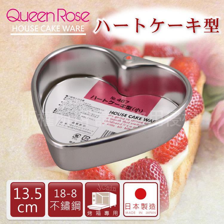 【日本霜鳥QueenRose】14cm固定式心型18-8不銹鋼蛋糕烤模-日本製