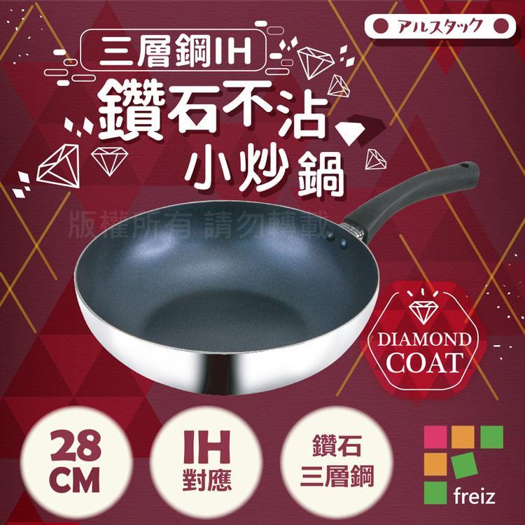 【日本和平Freiz】18-8不銹鋼三層鋼IH鑽石不沾小炒鍋-28cm