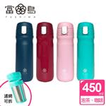 【日本FUSHIMA富島】BB彈蓋泡茶、咖啡兩用保溫瓶450ML(4色可選)