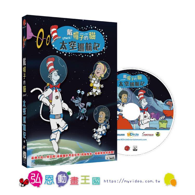 【弘恩動畫】戴帽子的貓-太空巡航記DVD