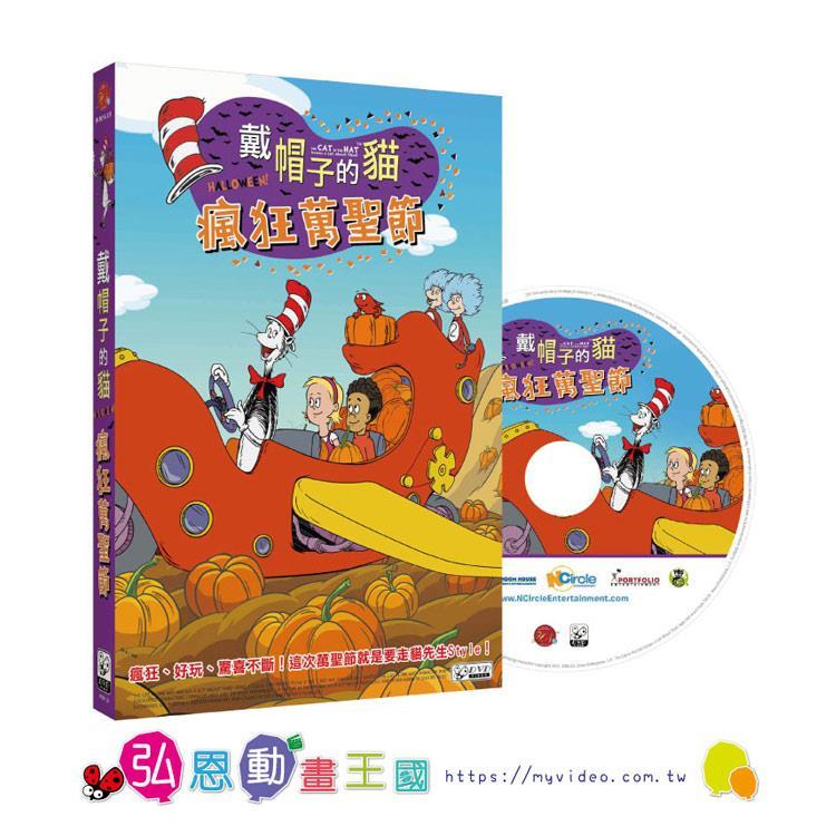 【弘恩動畫】戴帽子的貓-瘋狂萬聖節DVD