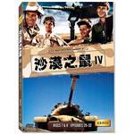 沙漠之鼠 The Rat Patrol第四季 DVD
