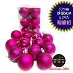 【摩達客】聖誕50mm(5CM)霧亮混款電鍍球24入吊飾組(粉紫梅系)  | 聖誕樹裝飾球飾掛飾