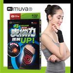 muva 遠紅外線專業護腕(1入)