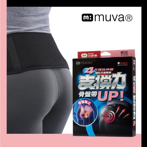 muva 遠紅外線專業腰-骨盤帶