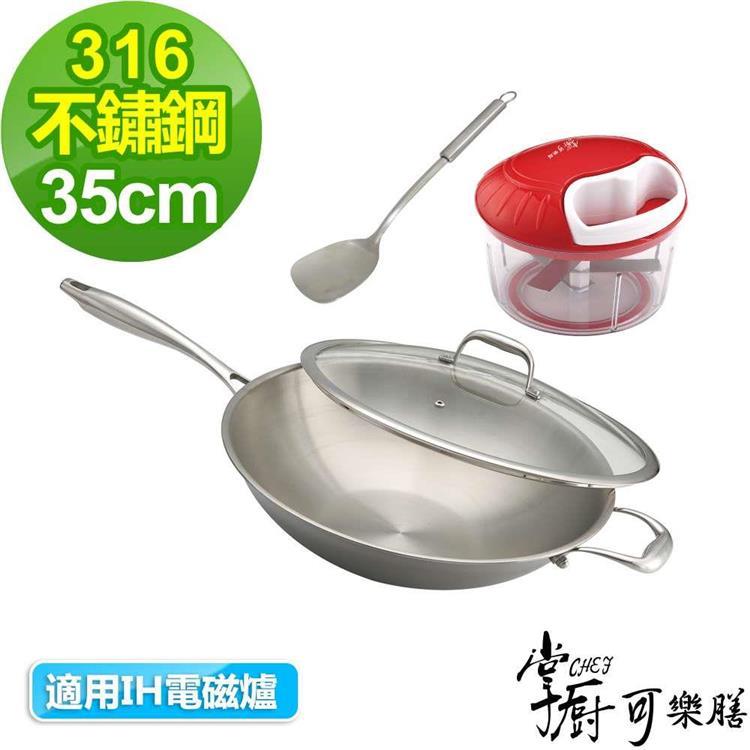 【掌廚可樂膳】 複合金不鏽鋼炒鍋35cm+ 蔬果料理切碎器 690ml