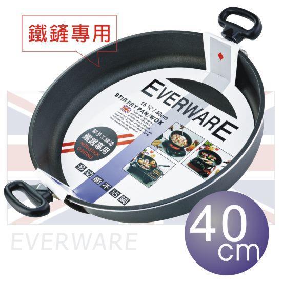 EVERWARE 手工鑄造 鐵鏟專用不沾(雙耳)平底鍋 40CM