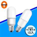 【歐司朗OSRAM】E27 7W 晝光6500K LED燈泡 -10入1組 (適用小型燈具)