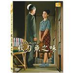 秋刀魚之味 An Autumn Afternoon 高畫質DVD