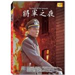 將軍之夜 The night of the Generals 高畫質DVD