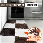 【溫暖家居】纖長抗髒污組合地毯160cmx80cm(雙色可選-8入)