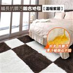 【溫暖家居】纖長抗髒污組合地毯160cmx120cm(雙色可選-12入)