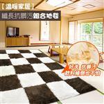 【溫暖家居】纖長抗髒污組合地毯200cmx160cm(雙色可選-20入)