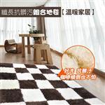 【溫暖家居】纖長抗髒污組合地毯240cmx200cm(雙色可選-30入)