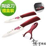 【掌廚可樂膳】玫瑰陶瓷3件式刀具組