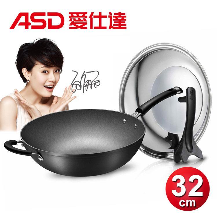 ASD經典超耐磨炒鍋32cm C8332TW