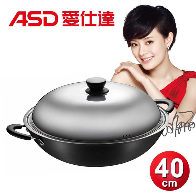 ASD經典超耐磨炒鍋40cm C8540TW