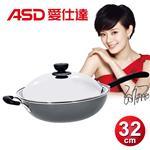 ASD光璨魔力系列不沾炒鍋32cm CL32A3TW