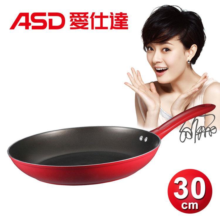 ASD亮彩系列不沾平煎鍋30cm JL30D1TW