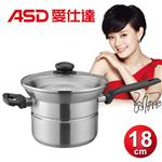 ASD304不鏽鋼多功能蒸煮鍋18cm NS18Z1TW