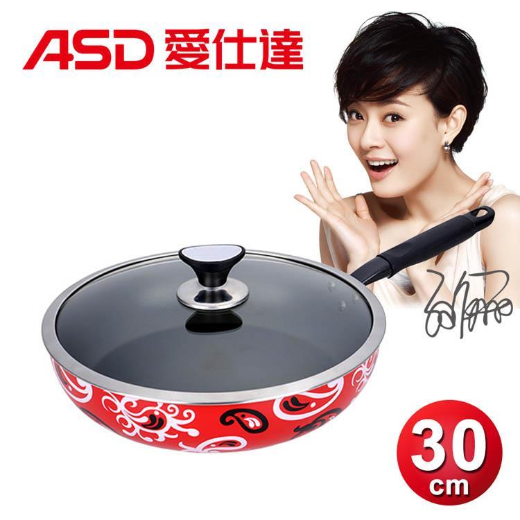 ASD彩繪系列深煎鍋30CM CS8130TW