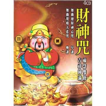 財神咒 4CD