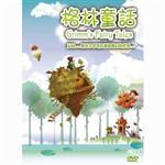 格林童話(全集) DVD