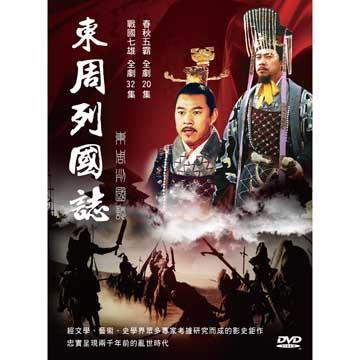 東周列國誌 DVD