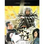 風雲II 上套(1-21集) DVD