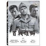 百戰雄獅 The Young Lions 黑白高畫質DVD
