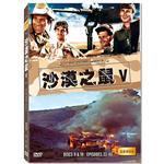 沙漠之鼠 The Rat Patrol第五季 DVD