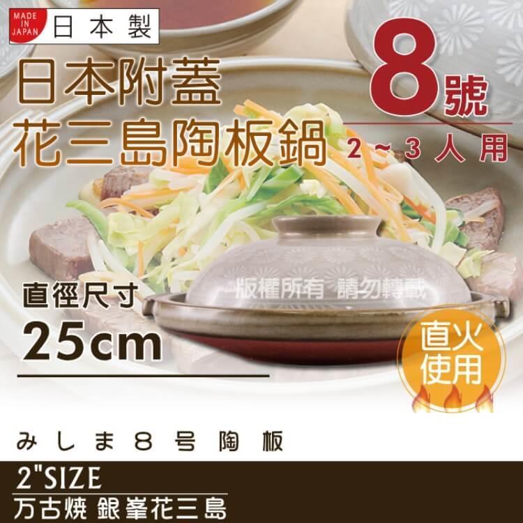【萬古燒】日本製Ginpo銀峯花三島耐熱陶板鍋~8號(適用2~3人)
