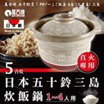 【萬古燒】日本製五十鈴窯三島耐熱二重蓋炊飯鍋~5合炊(適用1~4人