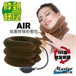 輕鬆大師-氣壓式舒壓肩頸枕-咖啡(頸枕/舒壓按摩枕)