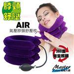輕鬆大師-氣壓式舒壓肩頸枕-紫(頸枕/舒壓按摩枕)