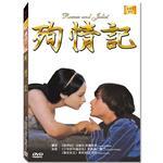 殉情記 Romeo and Juliet 高畫質DVD