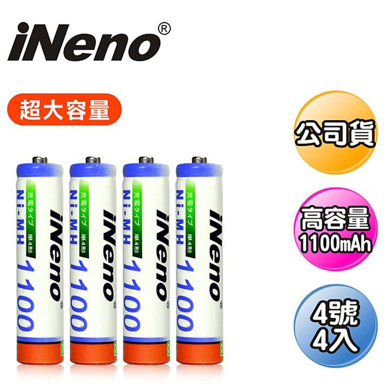 【日本iNeno】高容量鎳氫充電電池1100mAh(4號4入)
