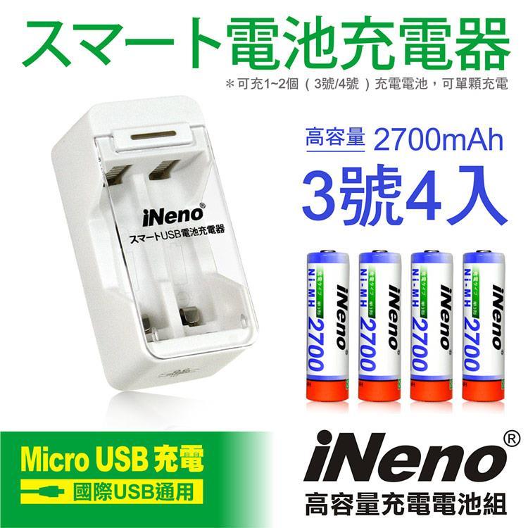 【iNeno】高容量鎳氫充電電池(3號4入)+USB單迴路電池充電器2槽(201D)