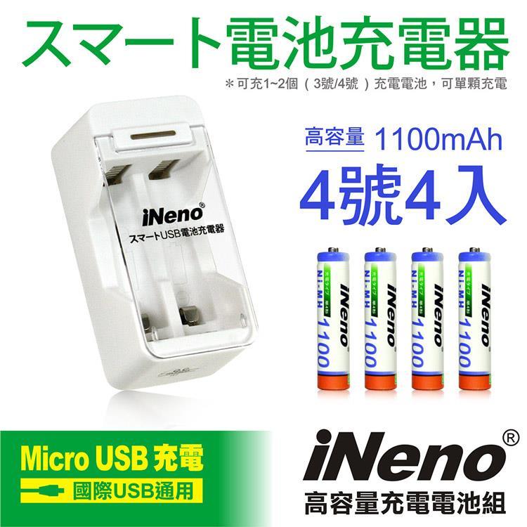 【iNeno】高容量鎳氫充電電池(4號4入)+USB單迴路電池充電器2槽(201D)
