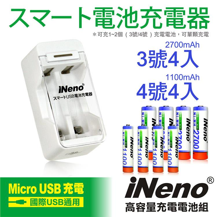 【iNeno】高容量鎳氫充電電池(3/4號各4入)+USB單迴路充電器2槽(201D)