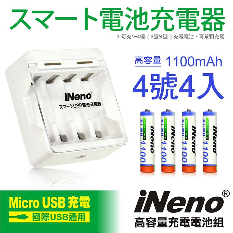 【iNeno】高容量鎳氫充電電池(4號4入)+USB鎳氫電池充電器4槽(401D)