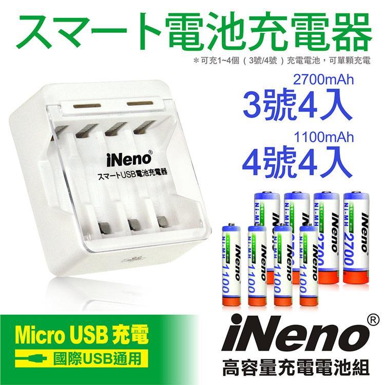 【iNeno】高容量鎳氫充電電池(3/4號各4入)+USB單迴路電池充電器4槽(401D)