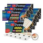 7Power-舒緩磁力貼 (磁氣絆) 1000G*5包+補充包*3包特惠組