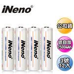 【日本iNeno】低自放鎳氫充電電池2500mAh(3號12入)