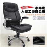 【時尚新生活】小牛皮人體工學辦公椅(經典不敗)