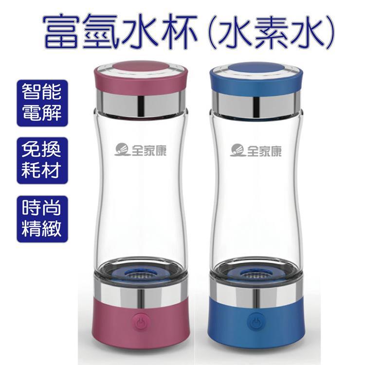 全家康富氫水養生水杯/水瓶 (水素水生成器)-紫+藍兩入優惠組
