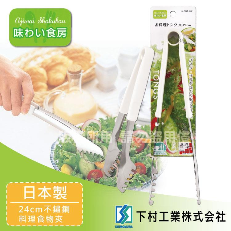 【SHIMOMURA下村工業】24cm趣味食房不銹鋼料理食物夾-中-日本製