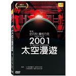 2001太空漫遊 2001 a Space Odyssey 高畫質DVD